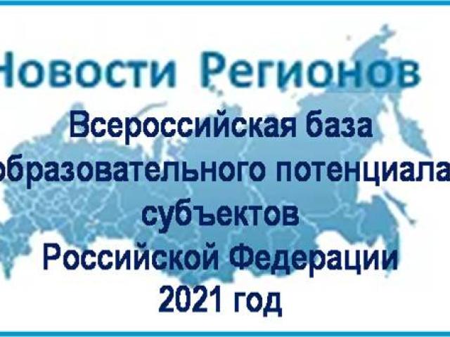 Всероссийская база образовательного потенциала субъектов РФ - 2021