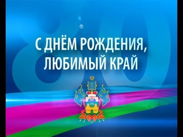 День рождения Краснодарского края